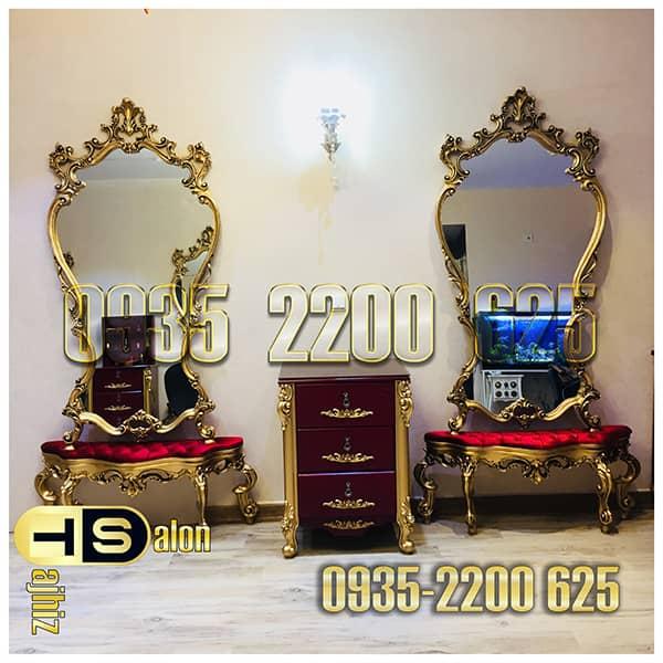آینه و کنسول لاوست